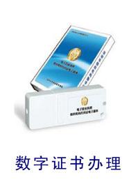 深圳数字证书使用与服务指南